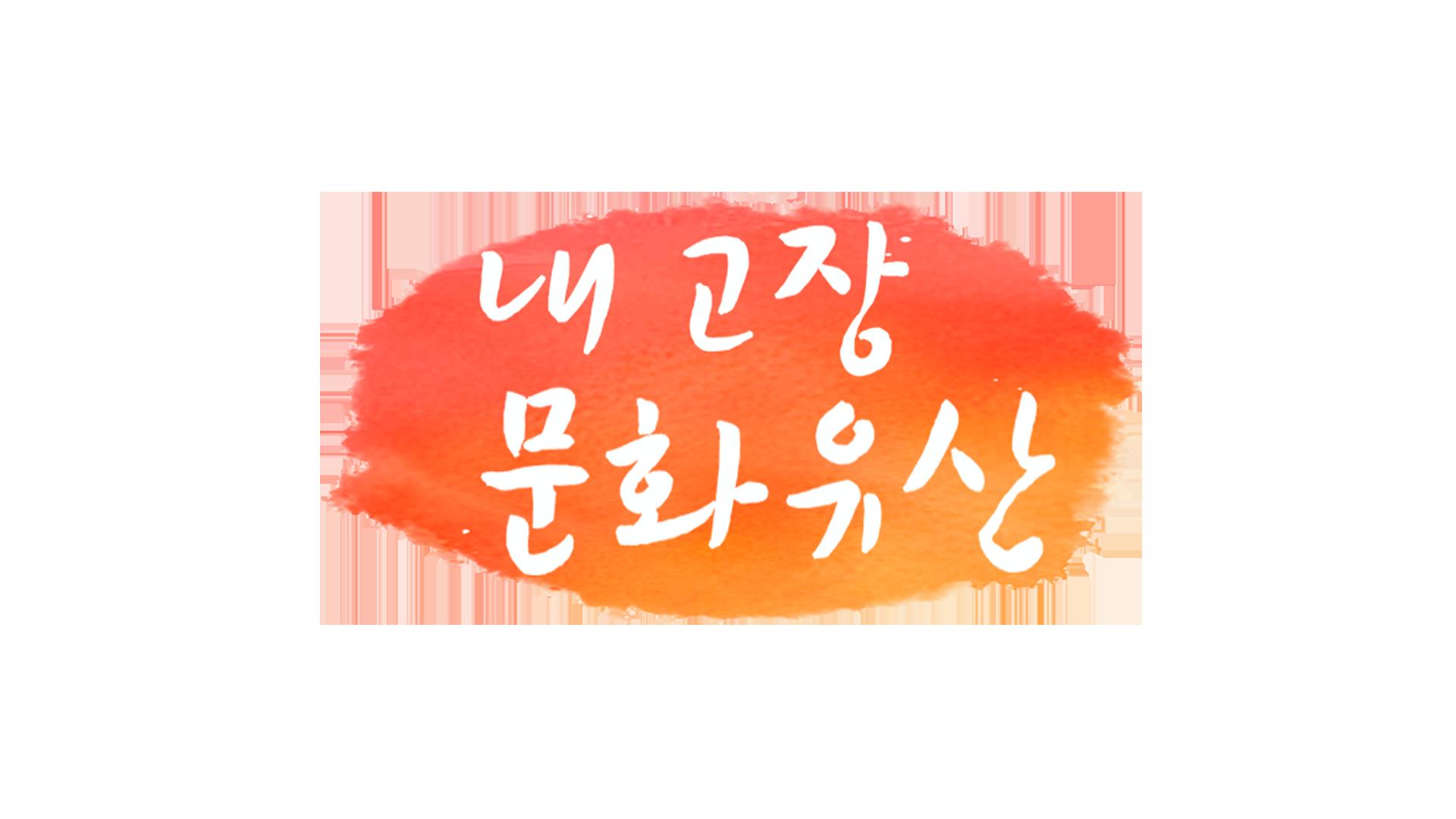 내고장 문화유산